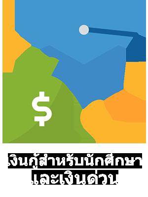 เงินให้สินเชื่อนักศึกษาและเงินเร็ว Logo